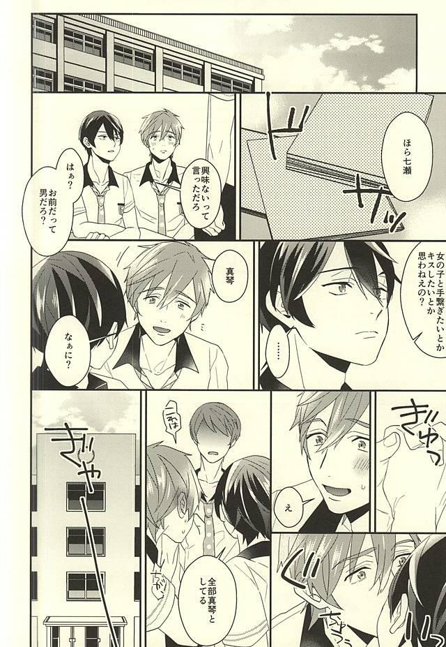 Makoto-kun no Onegai 19
