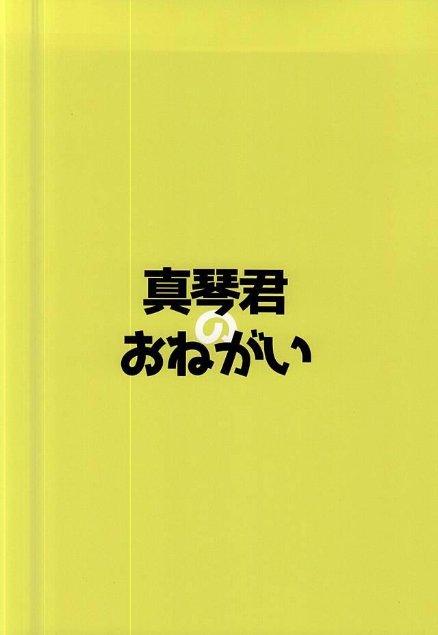 Makoto-kun no Onegai 20