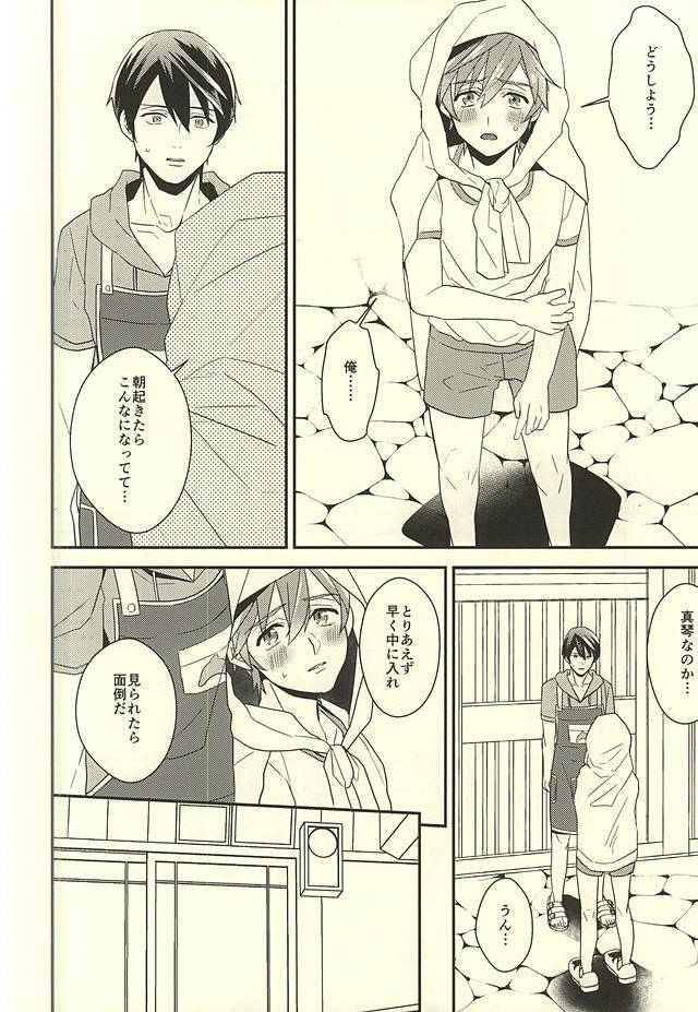 Makoto-kun no Onegai 5