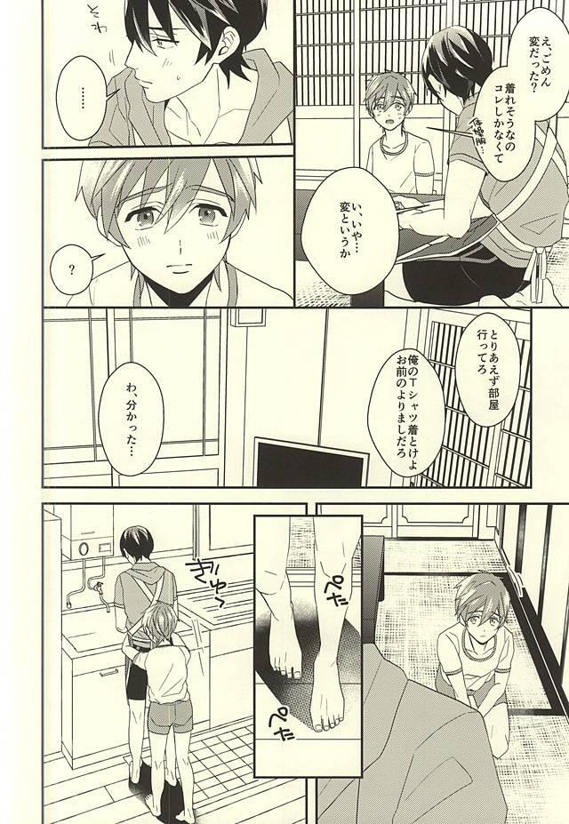 Makoto-kun no Onegai 7
