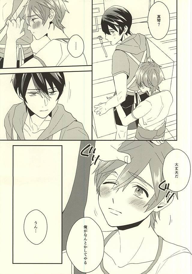 Makoto-kun no Onegai 8