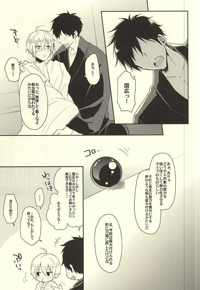 Hajimete no Shokushu Touban 12