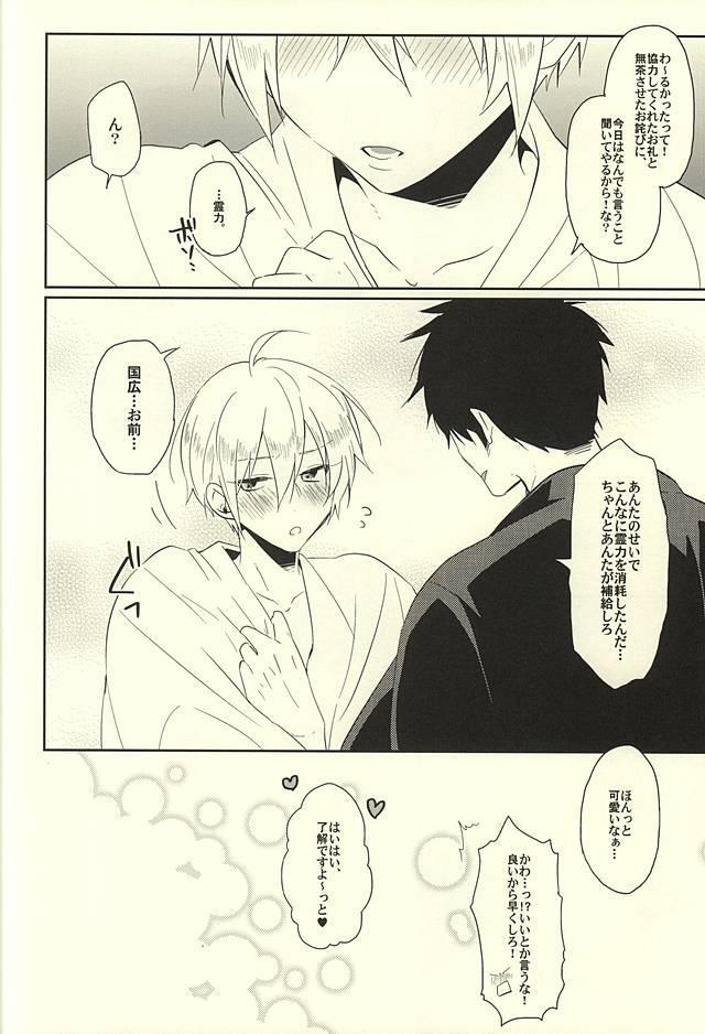 Hajimete no Shokushu Touban 13