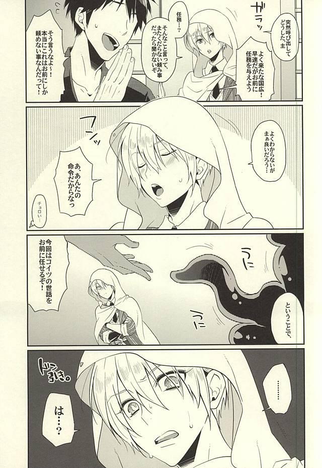 Hajimete no Shokushu Touban 1