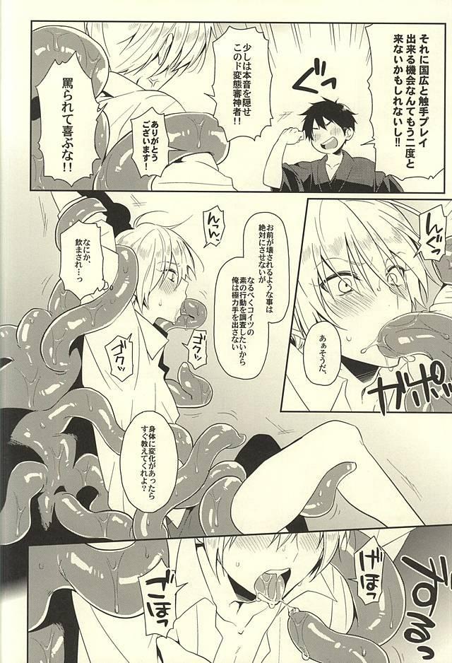Hajimete no Shokushu Touban 3
