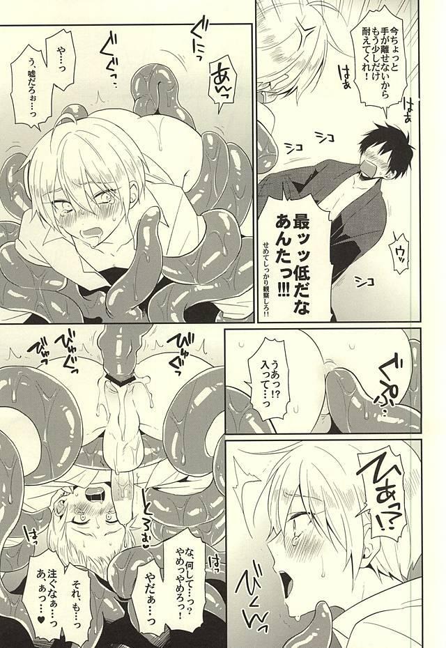 Hajimete no Shokushu Touban 8