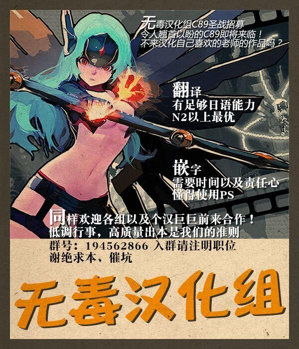 Miku to Riina no Kaisan Kikan no Sugoshikata 26
