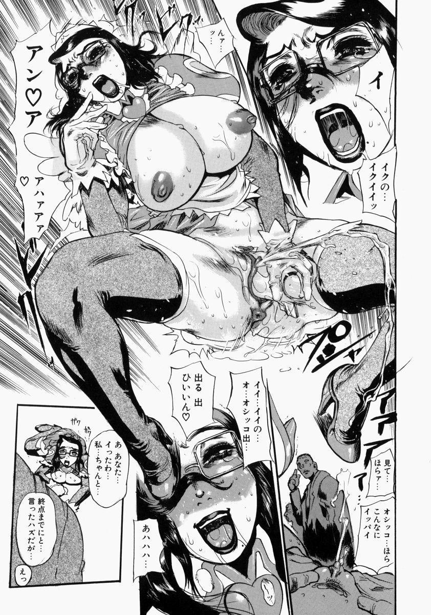 Adezakura Nuretsubaki 12