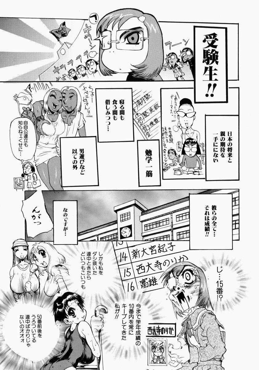 Adezakura Nuretsubaki 164