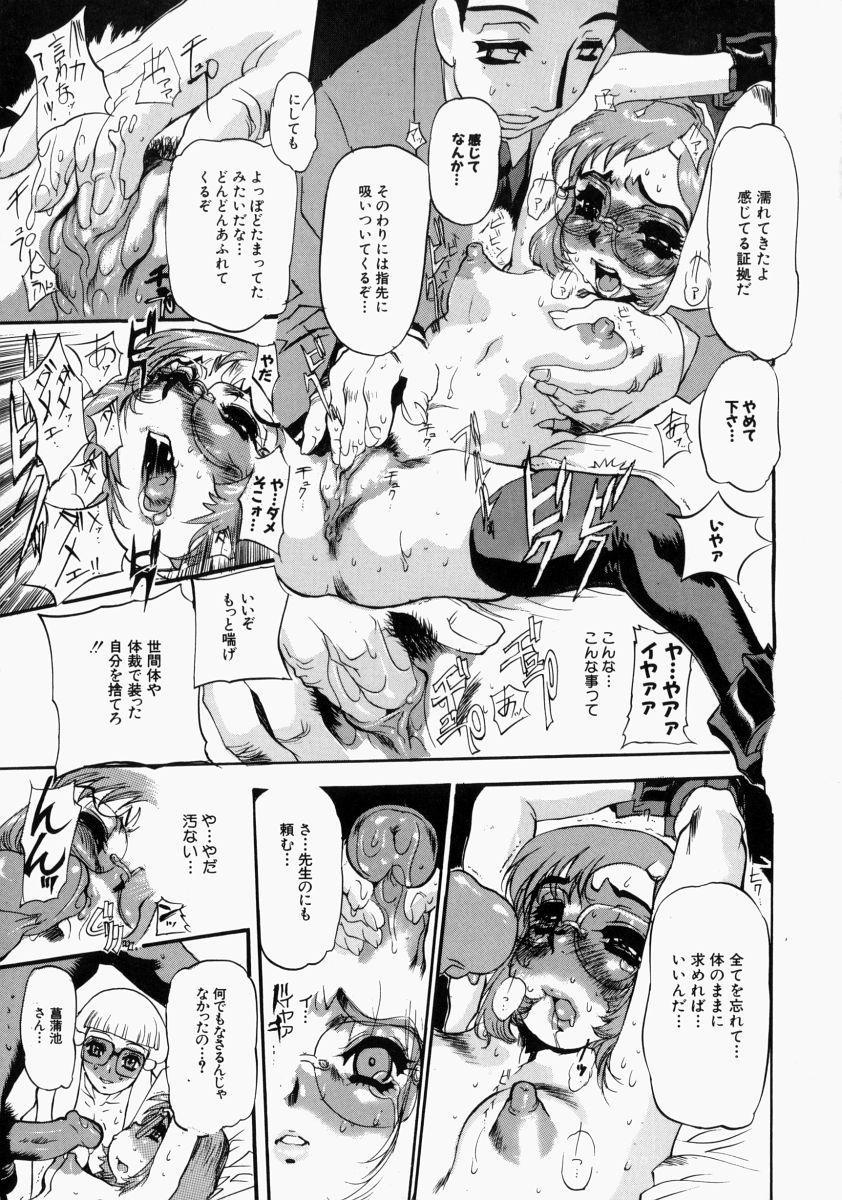 Adezakura Nuretsubaki 170