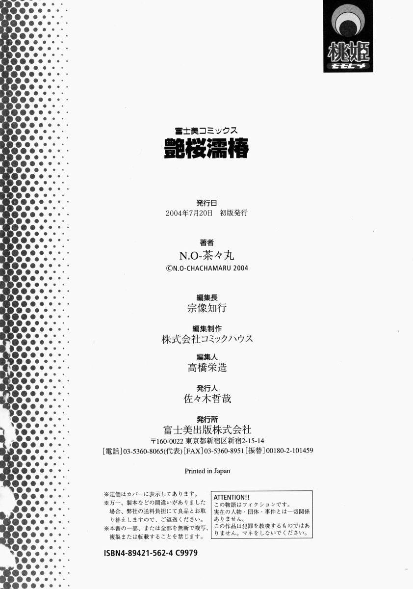 Adezakura Nuretsubaki 183