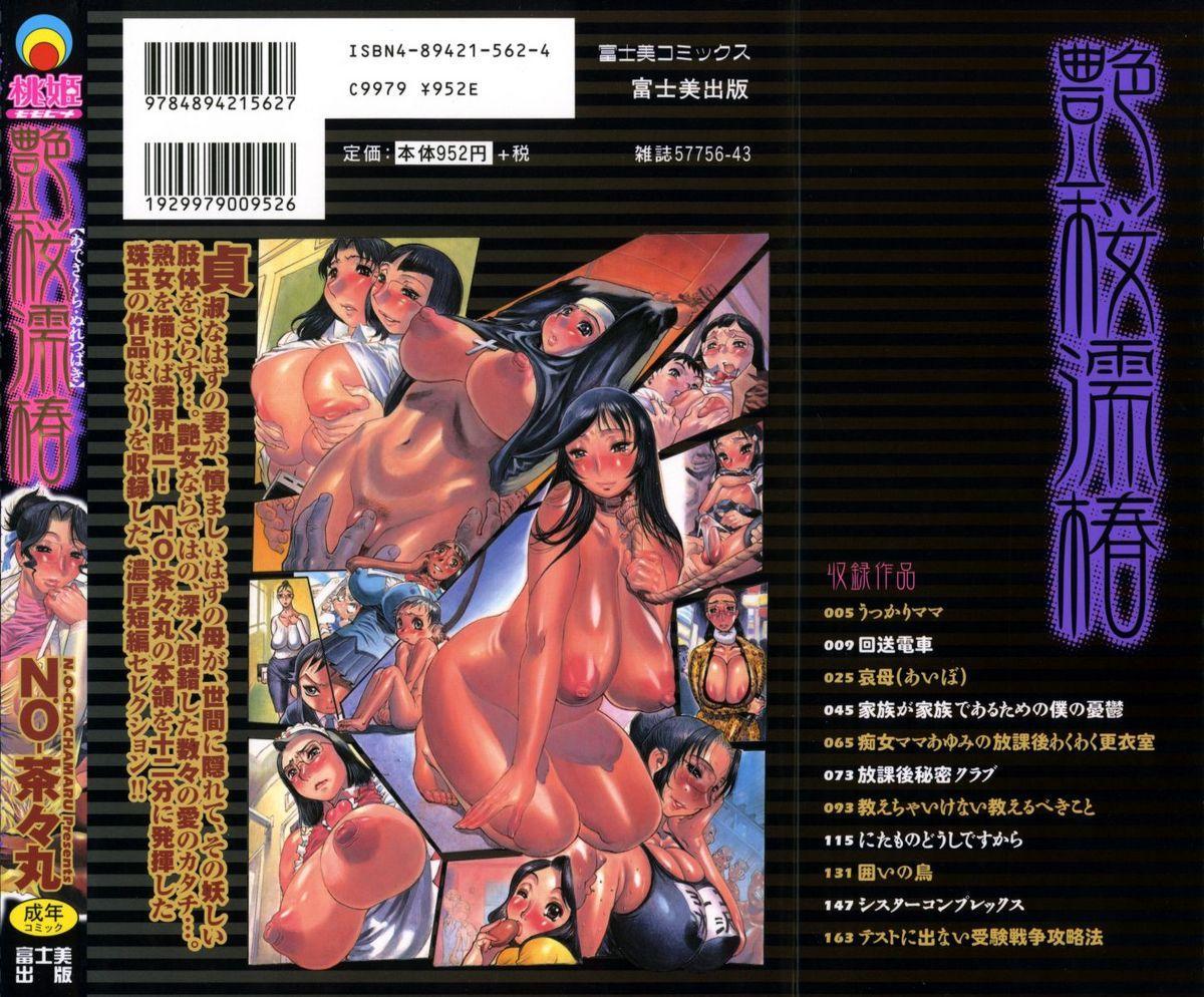 Adezakura Nuretsubaki 1