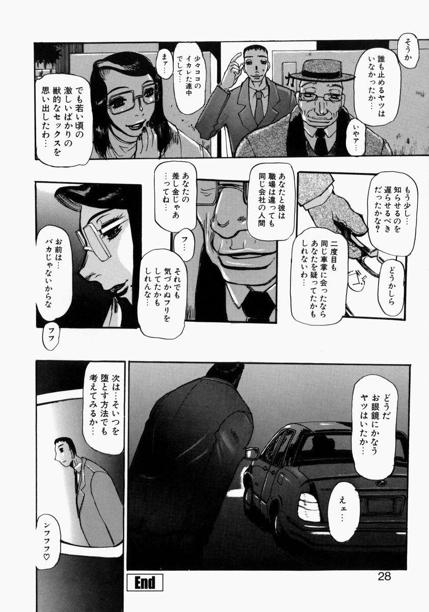 Adezakura Nuretsubaki 27