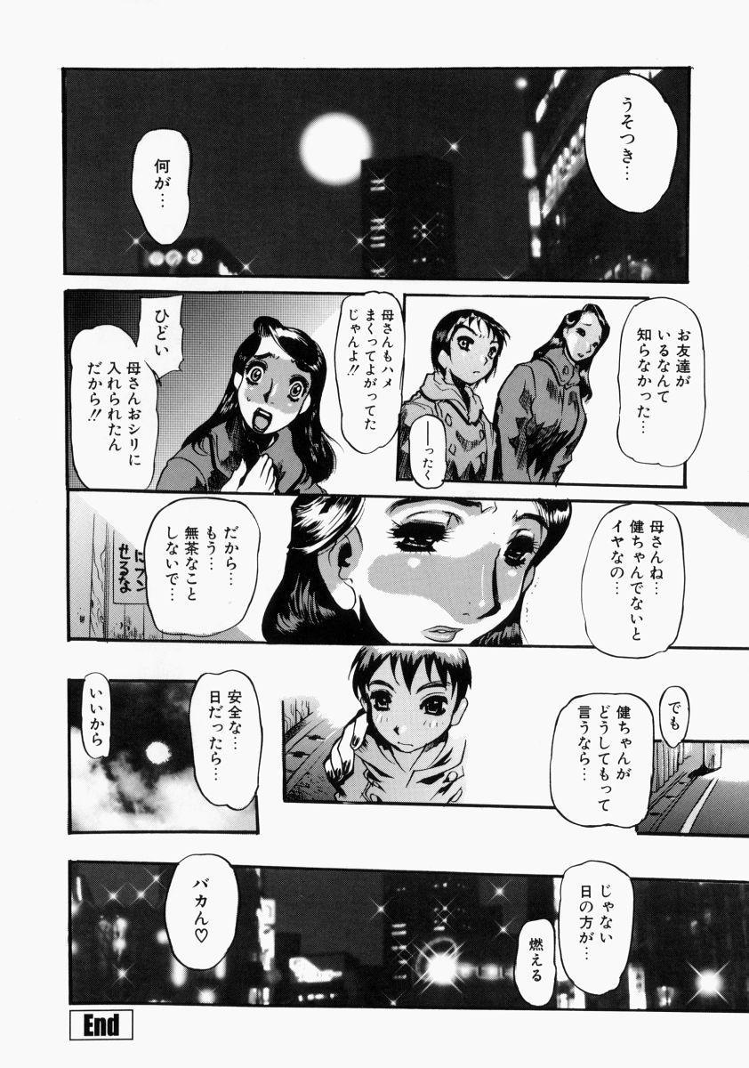 Adezakura Nuretsubaki 43