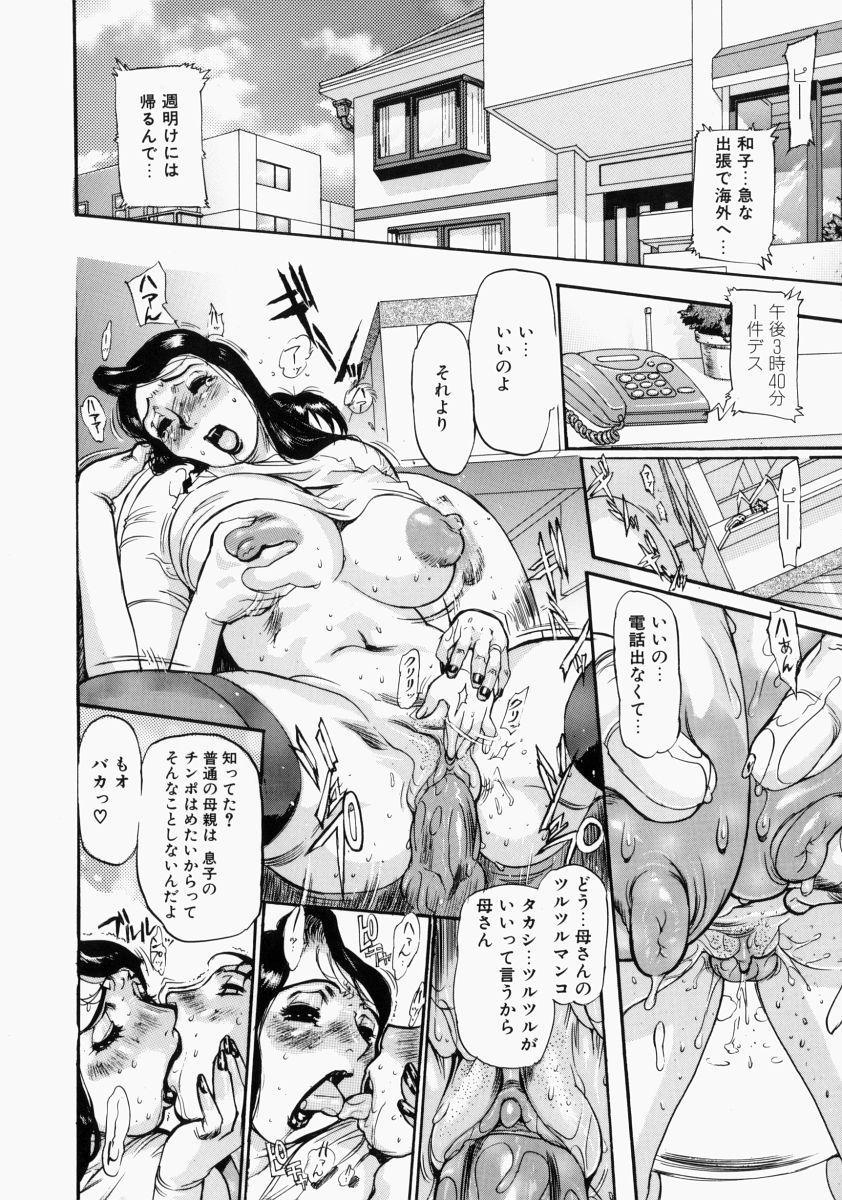 Adezakura Nuretsubaki 45