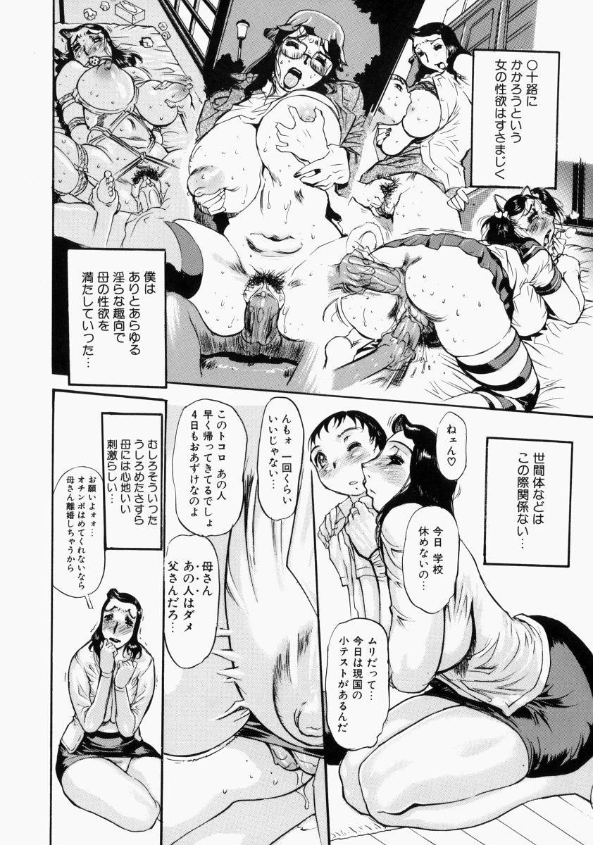 Adezakura Nuretsubaki 49