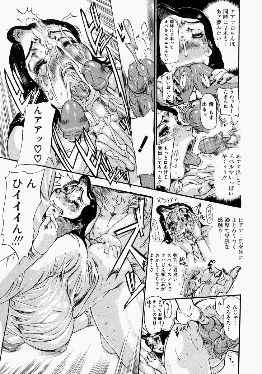 Adezakura Nuretsubaki 58