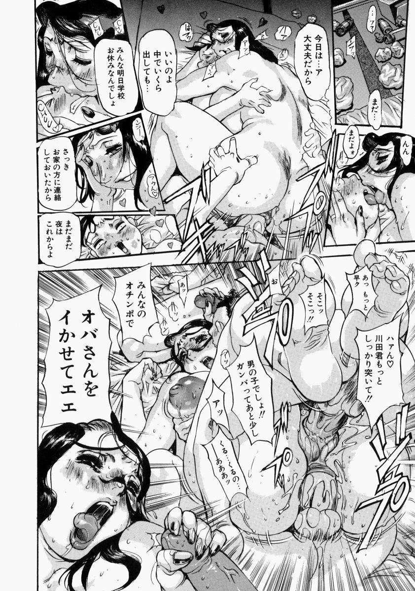 Adezakura Nuretsubaki 61