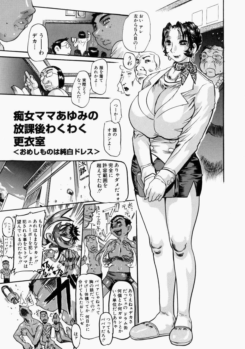 Adezakura Nuretsubaki 64