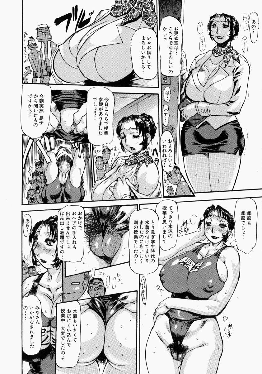 Adezakura Nuretsubaki 65