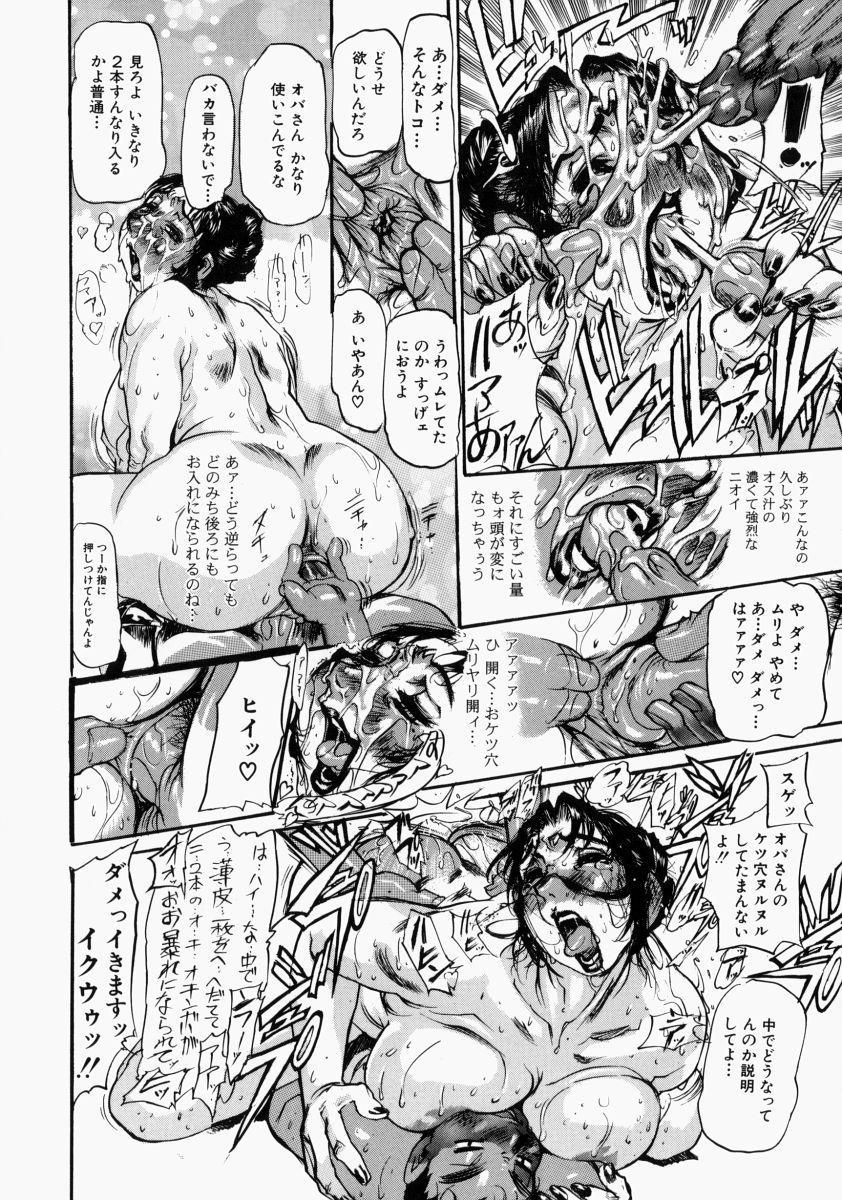 Adezakura Nuretsubaki 69