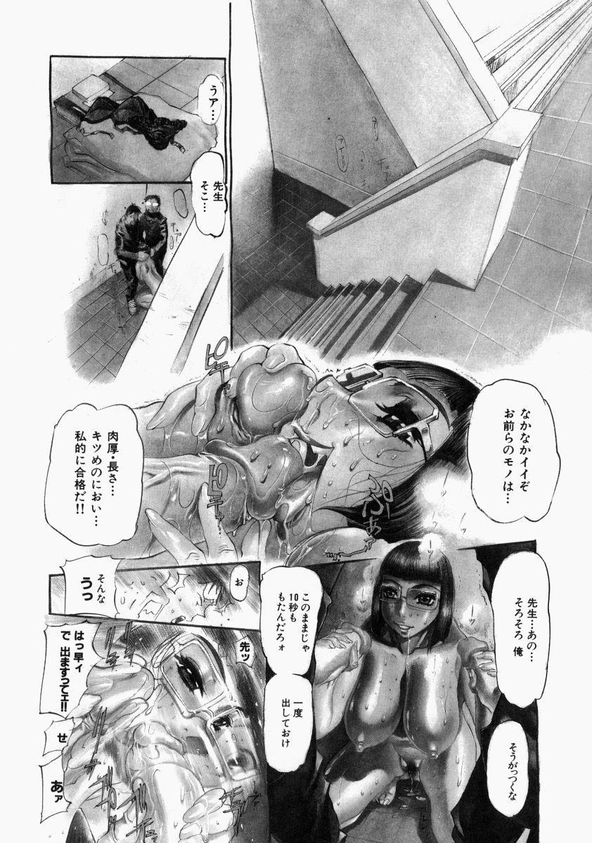 Adezakura Nuretsubaki 93