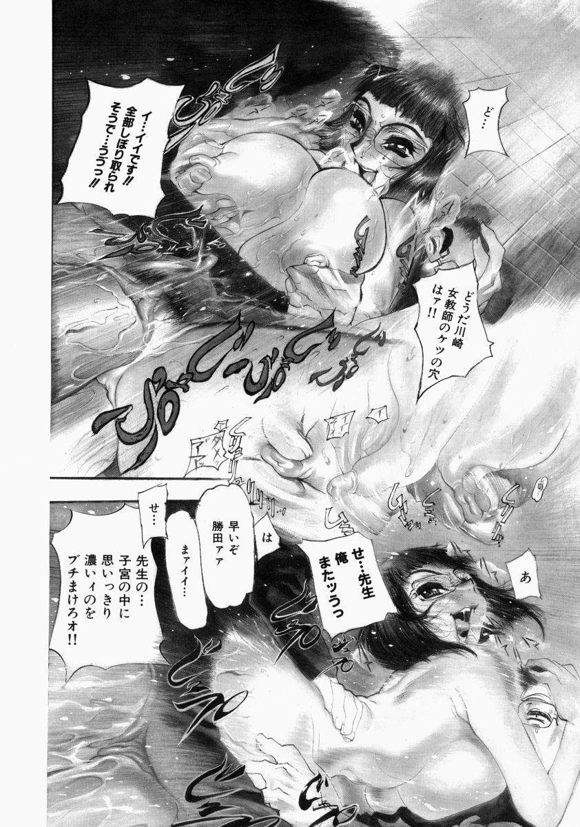 Adezakura Nuretsubaki 95