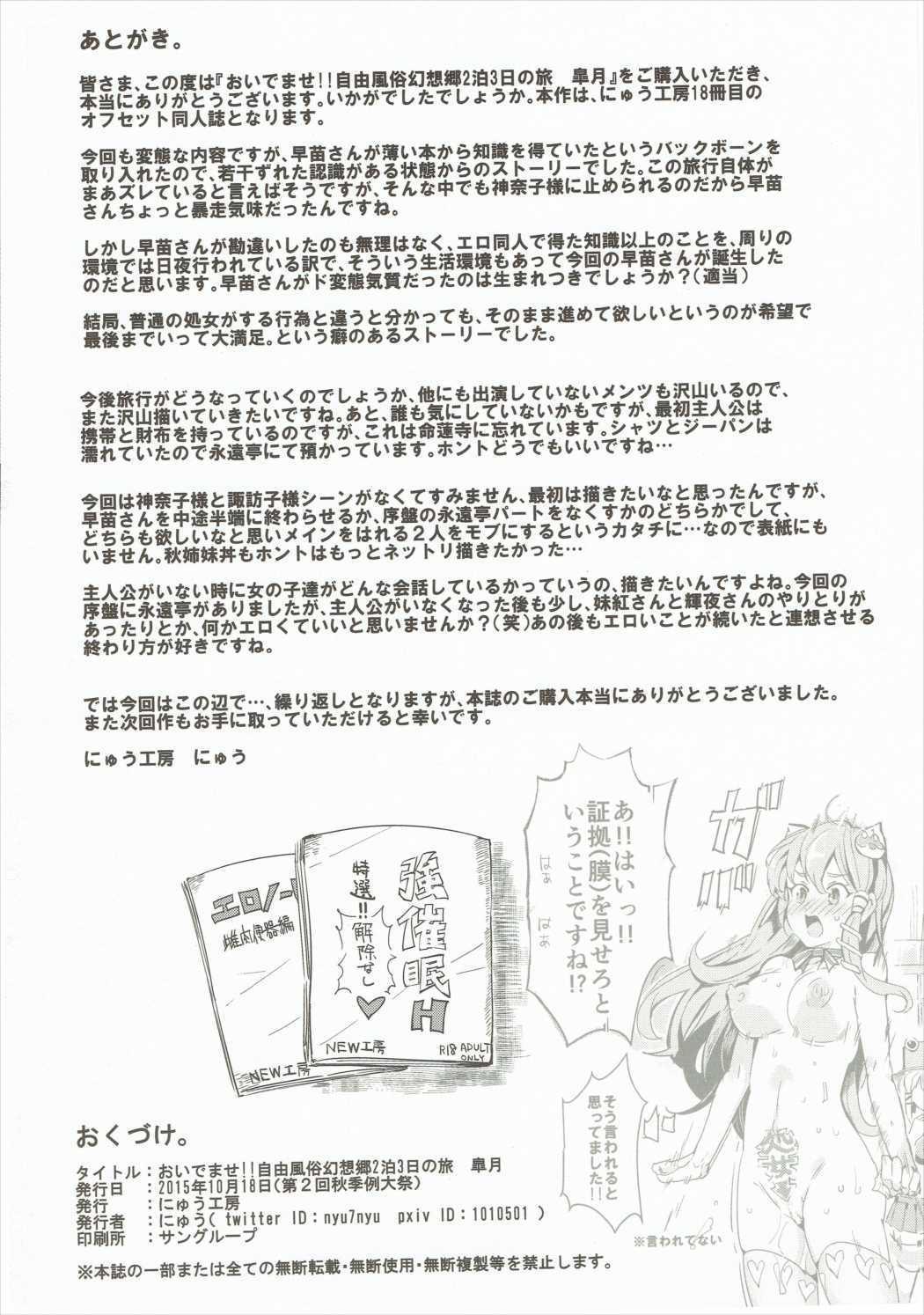 おいでませ!!自由風俗幻想郷2泊3日の旅 皐月 27