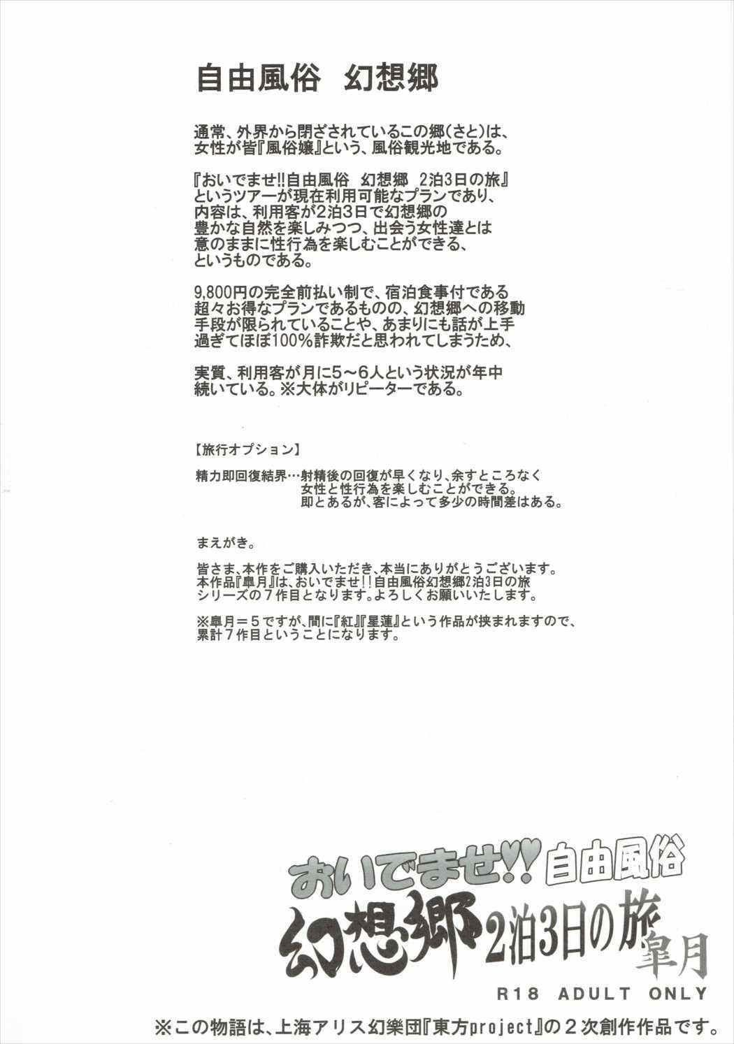 おいでませ!!自由風俗幻想郷2泊3日の旅 皐月 28