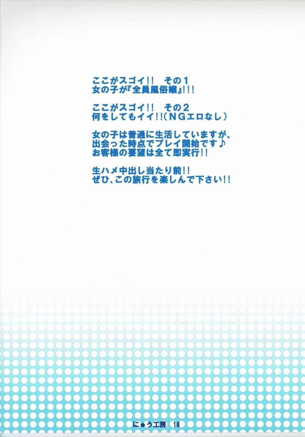 おいでませ!!自由風俗幻想郷2泊3日の旅 皐月 29
