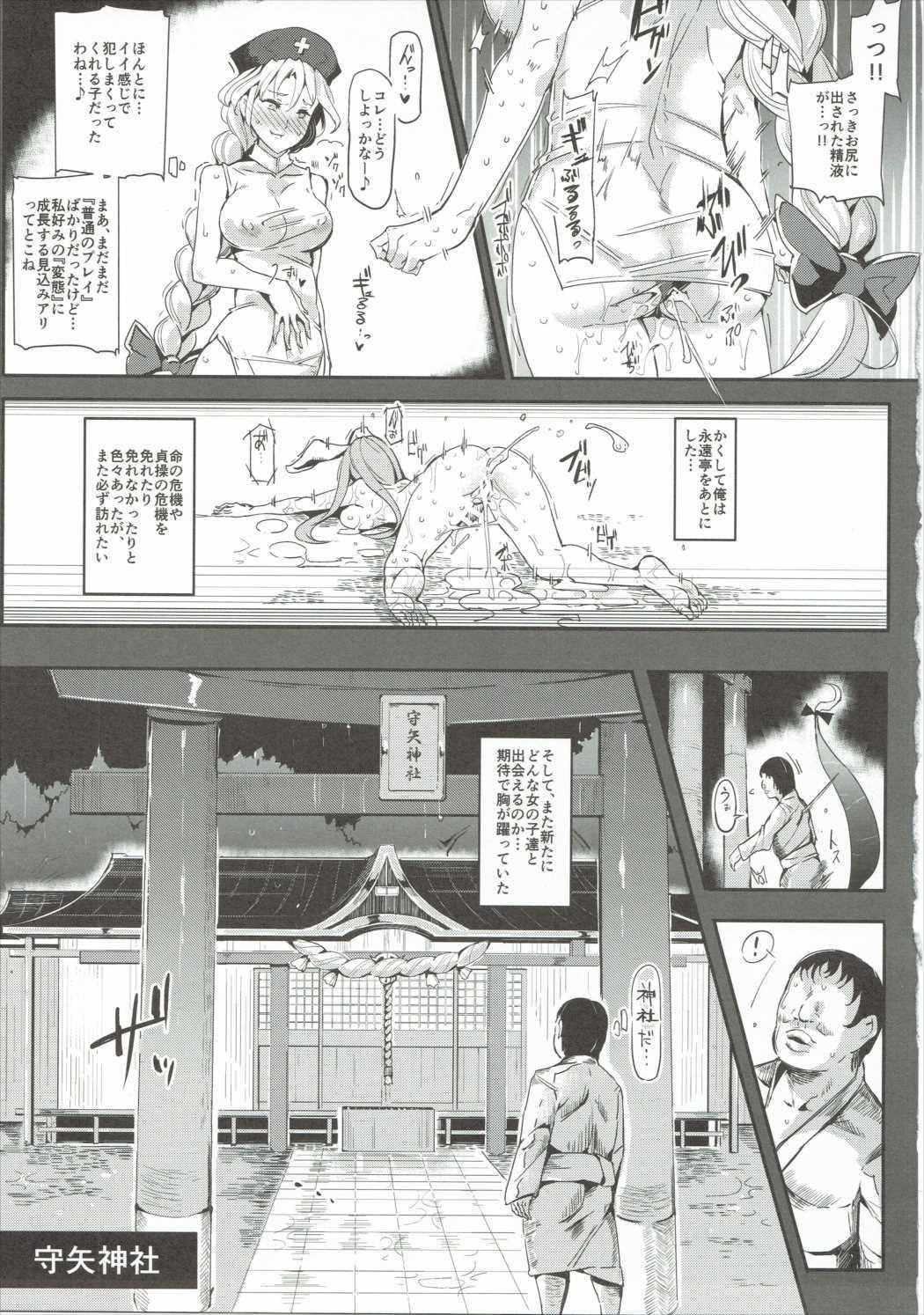 おいでませ!!自由風俗幻想郷2泊3日の旅 皐月 7