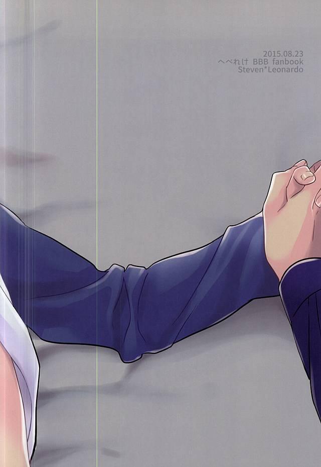Atsuku, tokashite 16