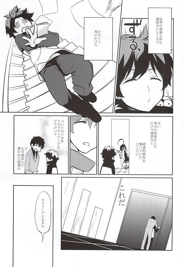 Atsuku, tokashite 1