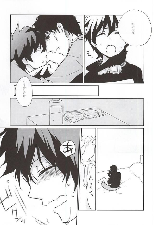 Atsuku, tokashite 5