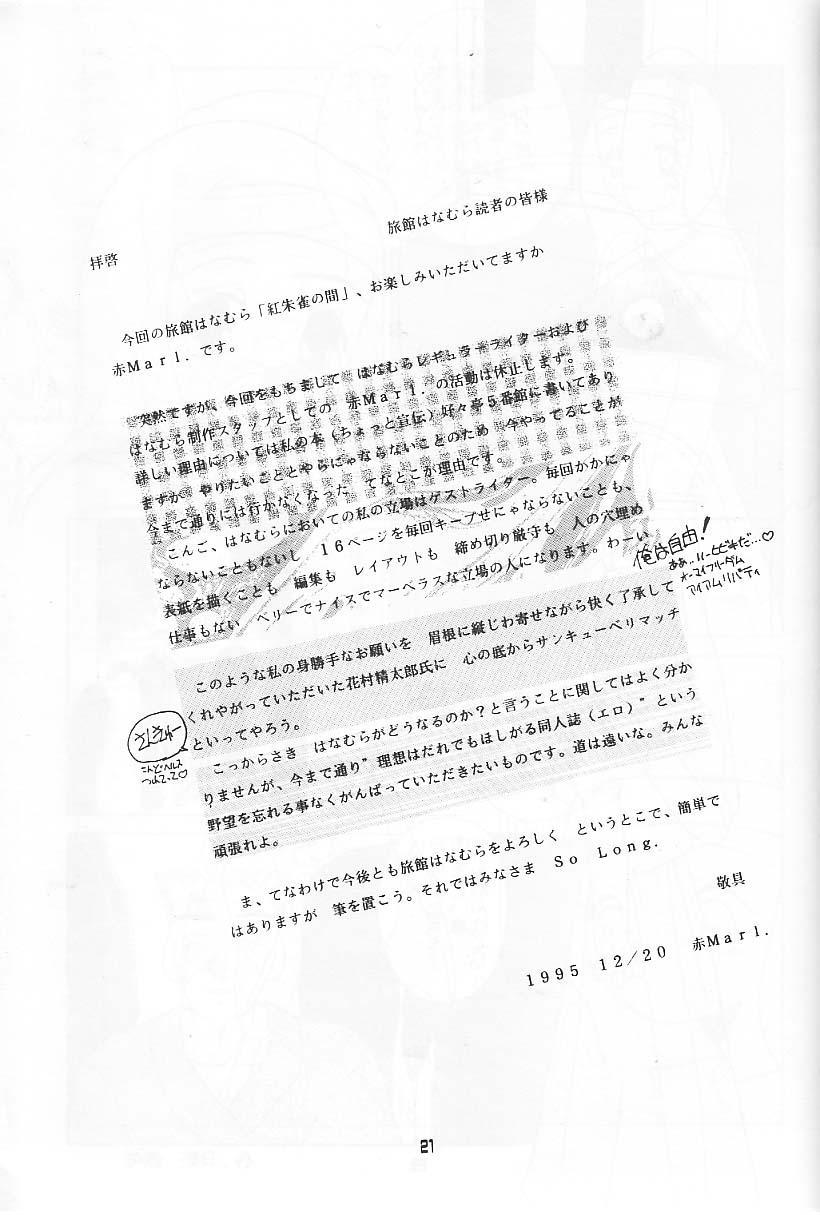 "Ryokan Hanamura ""Beni Kujaku no Ma"" 19"
