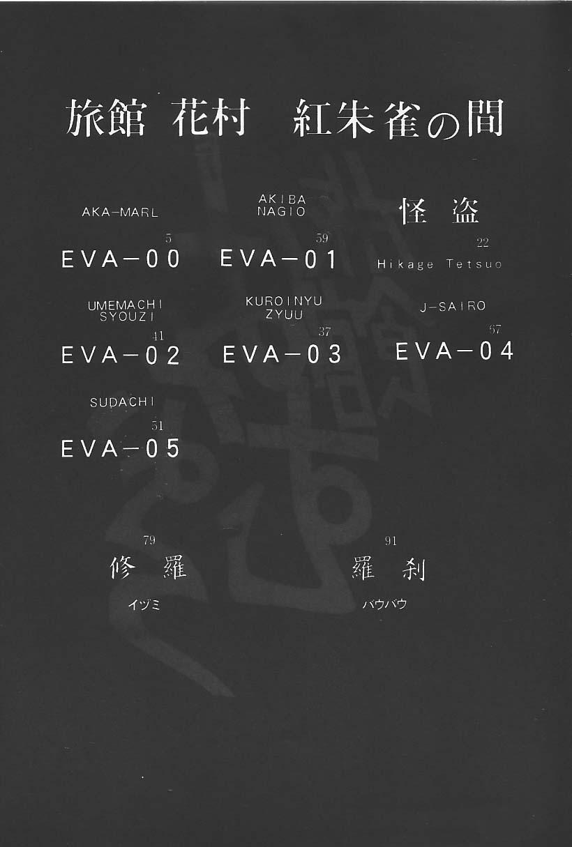 "Ryokan Hanamura ""Beni Kujaku no Ma"" 2"