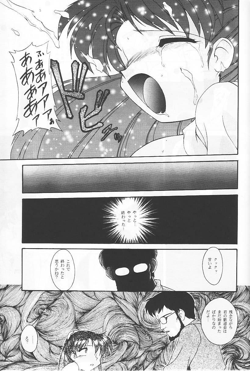 "Ryokan Hanamura ""Beni Kujaku no Ma"" 32"