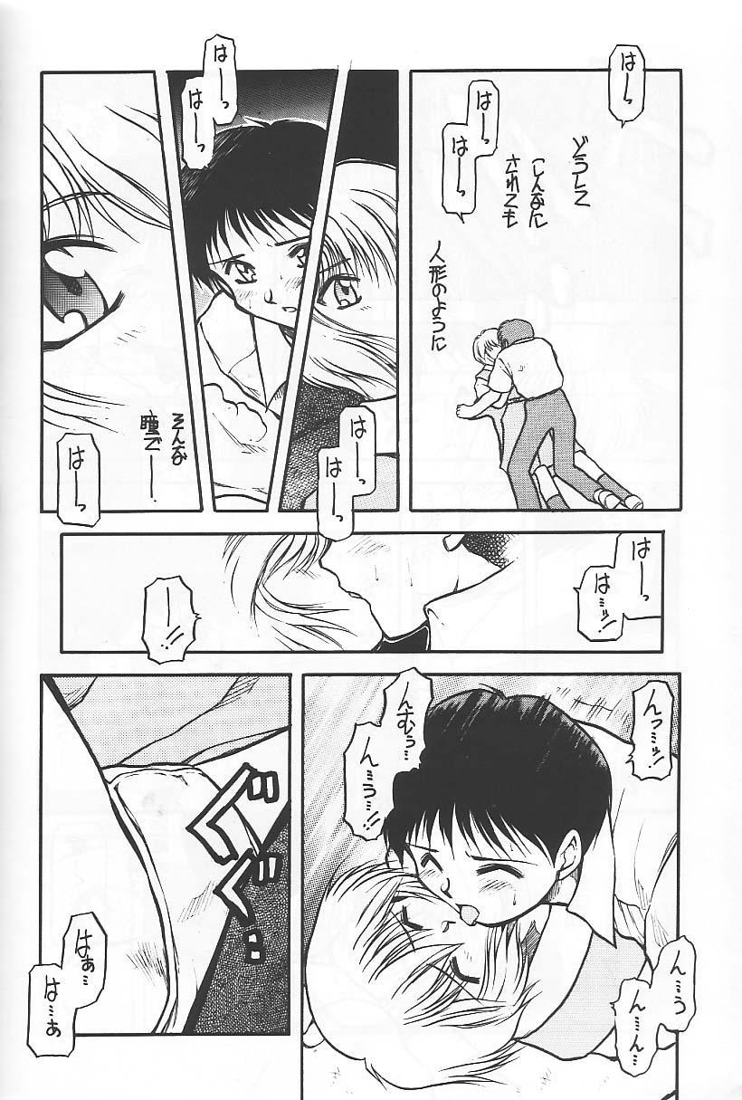 "Ryokan Hanamura ""Beni Kujaku no Ma"" 37"