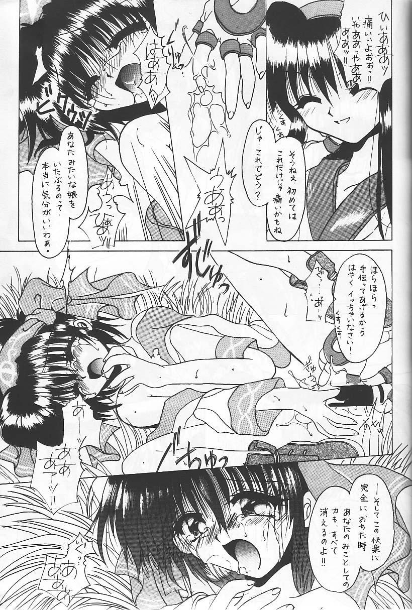 "Ryokan Hanamura ""Beni Kujaku no Ma"" 62"