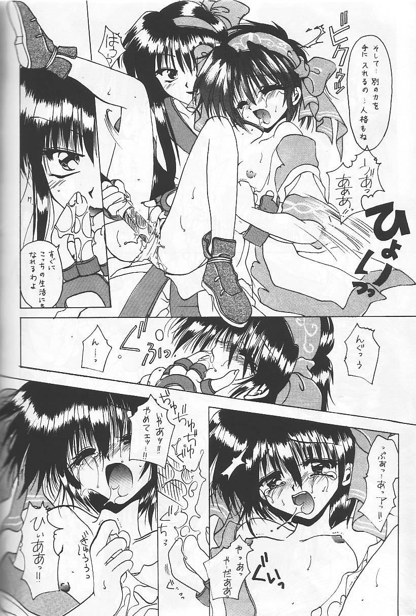 "Ryokan Hanamura ""Beni Kujaku no Ma"" 63"