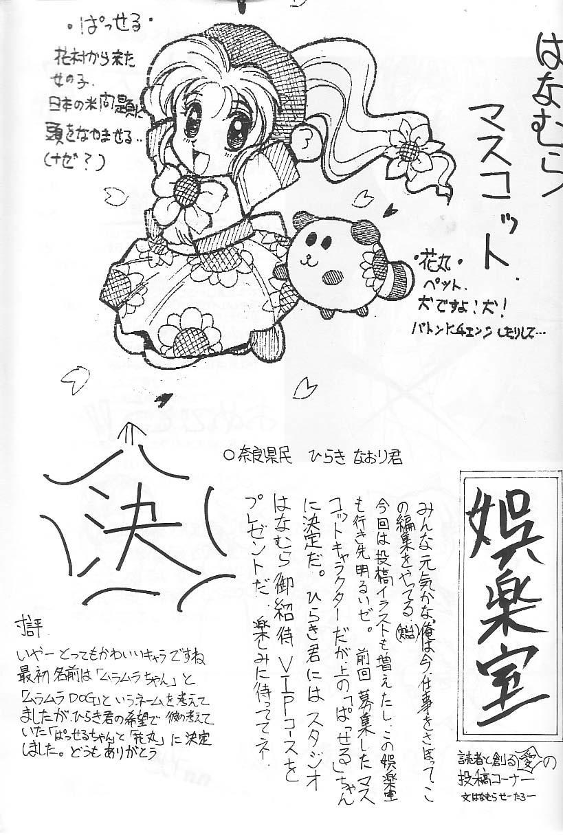 "Ryokan Hanamura ""Beni Kujaku no Ma"" 82"