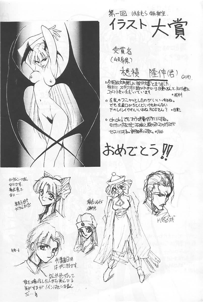 "Ryokan Hanamura ""Beni Kujaku no Ma"" 83"