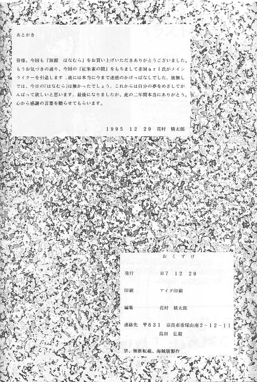 "Ryokan Hanamura ""Beni Kujaku no Ma"" 85"