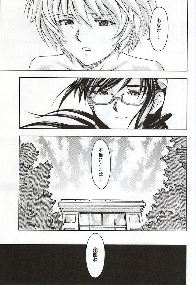 3-nin Musume no Rakuen 39