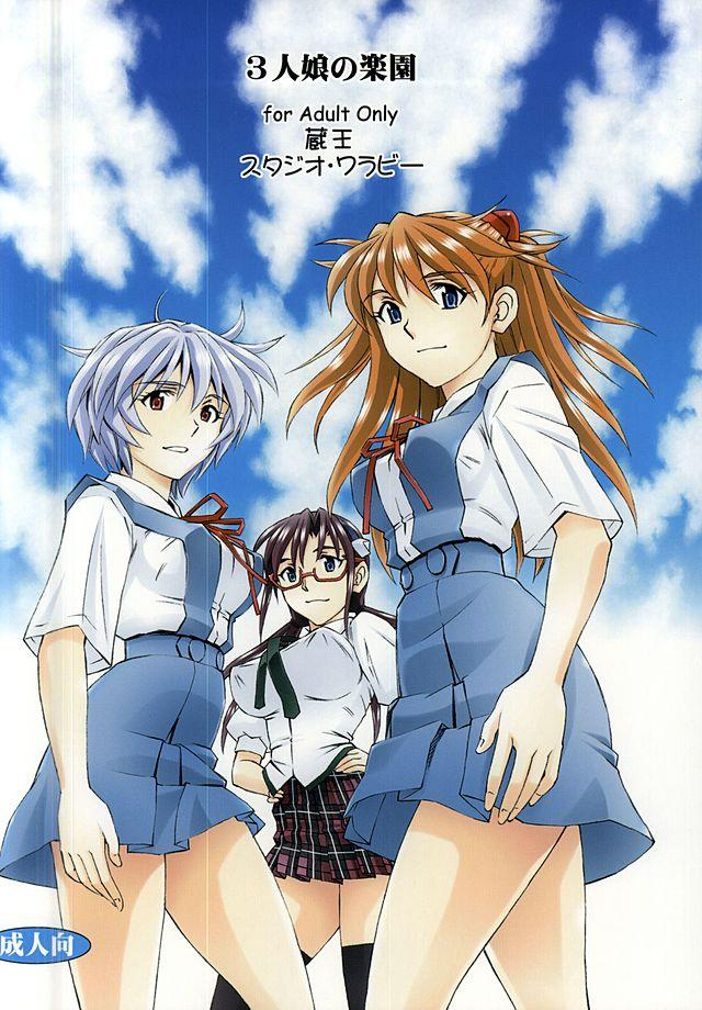 3-nin Musume no Rakuen 40