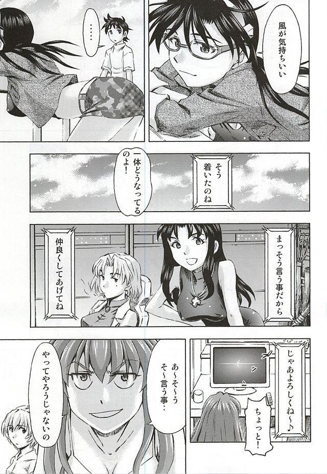 3-nin Musume no Rakuen 7