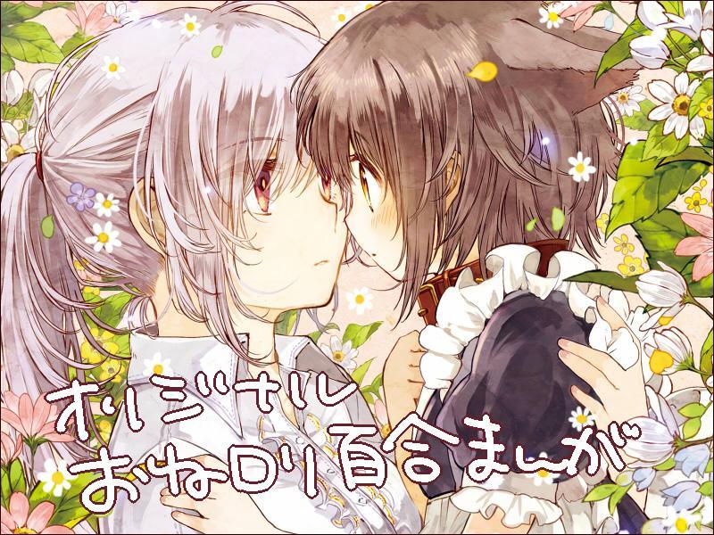 One Loli manga 1