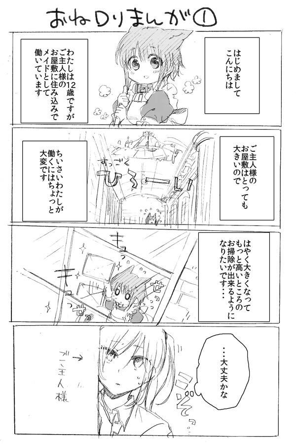 One Loli manga 2