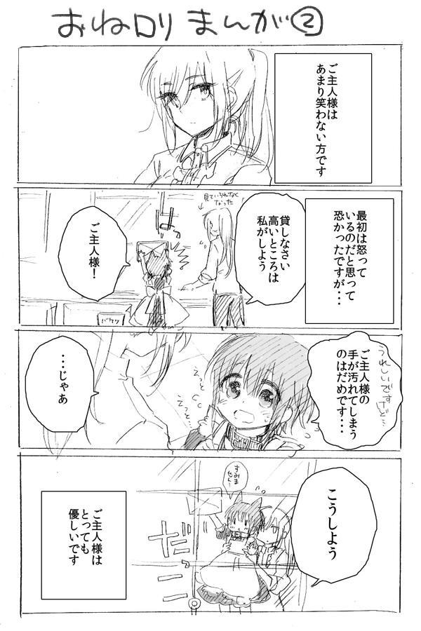 One Loli manga 3