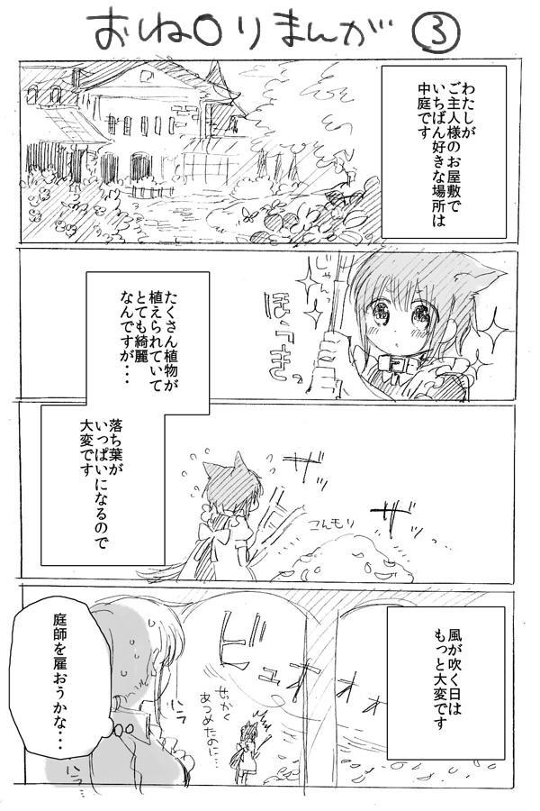One Loli manga 4